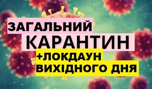 """УВАГА! ЗАПРОВАДЖЕНО ЗАГАЛЬНИЙ КАРАНТИН З """"ЛОКДАУНОМ ВИХІДНОГО ДНЯ"""""""