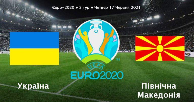 ПРОДОВЖУЄМО РАЗОМ ВБОЛІВАТИ ЗА ЗБІРНУ УКРАЇНИ НА ЄВРО-2020