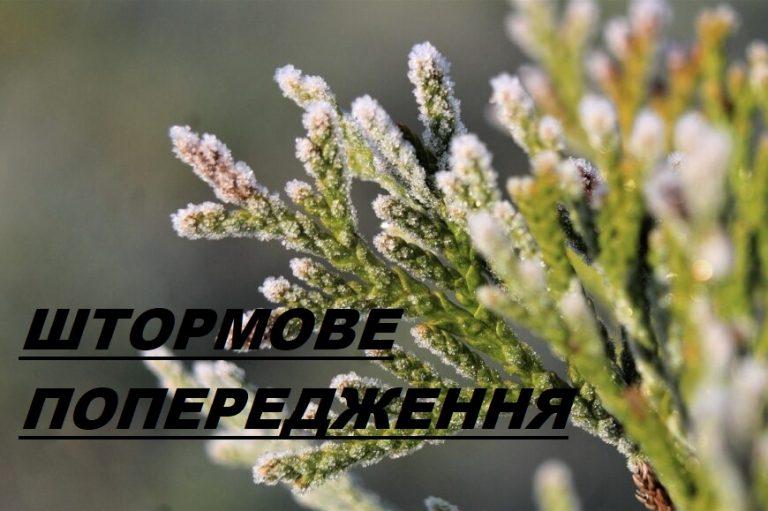 ШТОРМОВЕ (МЕТЕО) ПОПЕРЕДЖЕННЯ